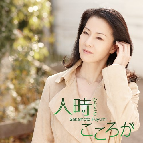 Fuyumi Sakamoto 坂本冬美 – 人時(ひととき)/こころがHitotoki/Kokoro ga