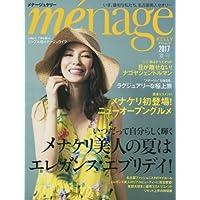 menage KELLY 2017年夏号 小さい表紙画像