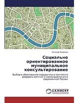 Sotsial'no orientirovannoe munitsipal'noe konsul'tirovanie: Vybor i obosnovanie paradigmy v kontekste reformy mestnogo samoupravleniya v sovremennoy Rossii