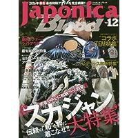 Japonica Blood 2016年Vol.12 小さい表紙画像