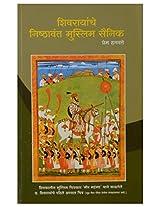 Shivarayanche Nishthavant Muslim Sainik