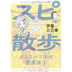 『スピ☆散歩 ぶらりパワスポ霊感旅1』