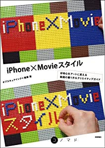 iPhone x Movie スタイル