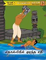 A New Challenger (Tamil Edition): The Legend of Ponnivala [Tamil Series 2, Book 9]: Volume 22