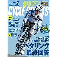 CYCLE SPORTS 2017年2月号 小さい表紙画像