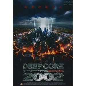 ディープ・コア2002の画像