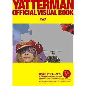 ヤッターマンの画像