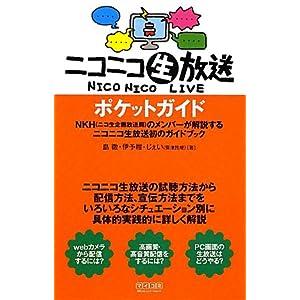 ニコニコ生放送ポケットガイド [単行本(ソフトカバー)]