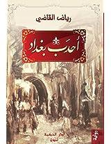 Hunchback of Baghdad: Riyad AL Kadi