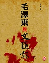 CUHK Series:Mao Zedong and Wen Wei Po (Vol. 2)(Chinese Edition)