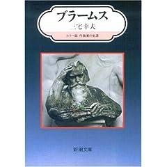 三宅 幸夫 著『ブラームス 新潮文庫 カラー版作曲家の生涯』の商品写真