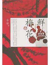 Xian XIE Mei Hua 6
