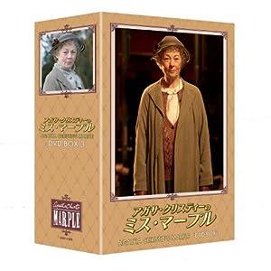 アガサ・クリスティーのミス・マープル DVD-BOX 3