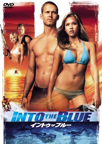 イントゥ・ザ・ブルーの画像