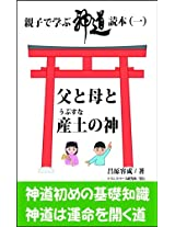 Oyako de manabu shindo dokuhon ichi titi to haha to ubusuna no kami (Nihon shinto series)