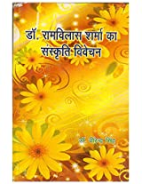 Ram Vilas Sharma Ka Sahityik Vivechan