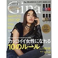 Gina 2016年10月号 小さい表紙画像