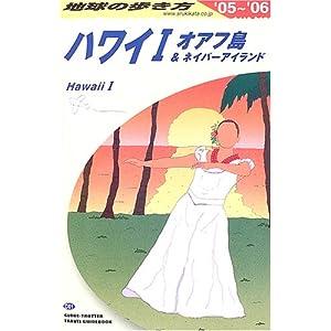 地球の歩き方 ガイドブック C01 ハワイ1
