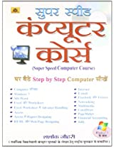 Super Speed Computer Course