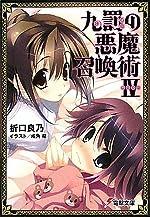 九罰の悪魔召喚術IV(キャトー)