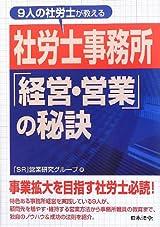 9人の社労士が教える社労士事務所「経営・営業」の秘訣 (HOREI BOOKS)