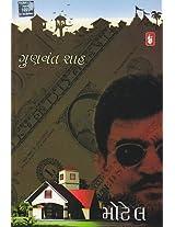 MOTEL (Gujarati) (Paperback)