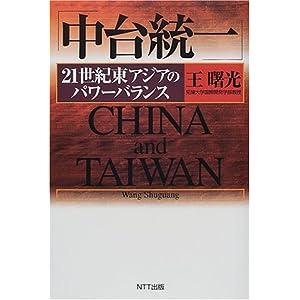 「中台統一」―21世紀東アジアのパワーバランス