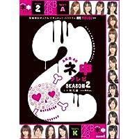 AKB48 ネ申テレビ シーズン2