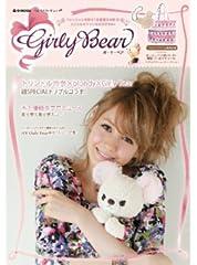 ガーリーベア~ファッション大好き! お着替え大好き! とことんオシャレな女の子Bear