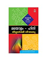 Ascend Books Malayalam Hindi Vidyarthi Nikandu