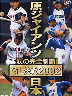 プロ野球界「カネと女とヤクザ」重大事件 暴露 vol.1