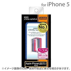 レイ・アウト iPhone (2012年発表モデル)用 キラキラ・ソフトフレームジャケット