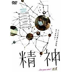 精神 [DVD]