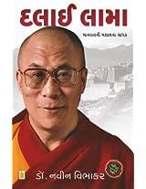 Dalai Lama (Gujarati)