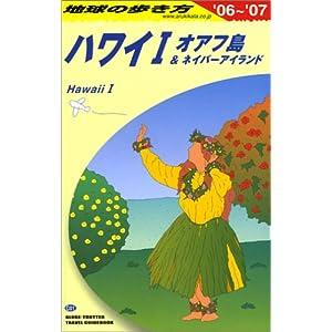 地球の歩き方 ガイドブック C01 ハワイ