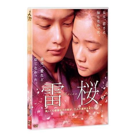 雷桜 スタンダード・エディション [DVD] (2011)