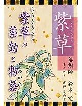 murasakisou murasakisounoyakkoutomonogatari