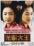 [DVD]���@�剤-�鍑�̒�- DVD-BOX 4