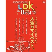 LDK特別編集 LDK the Best 2016~17 小さい表紙画像
