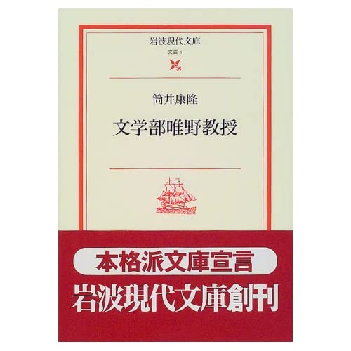 文学部唯野教授 (岩波現代文庫―文芸)