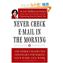 Never Check E-mail in the Morning: And Other Unexpected Strategies for Making Your Work Life Work (ペーパーバック)Julie Morgenstern (著)