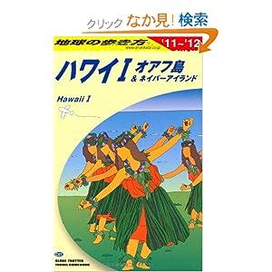 C01 地球の歩き方 ハワイI 2011~2012
