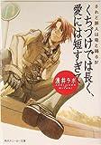 くちづけでは長く、愛には短すぎて?されど罪人は竜と踊る〈4〉 (角川スニーカー文庫) (文庫)