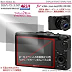 Micro Solution Digital Camera Anti-Reflection Anti-Fingerprint HD Display Protection Film (Pro Guard ARSH) for Sony Cyber-shot DSC-RX1R / DSC-RX1 and DSC-RX100M2 (DSC-RX100M II) / DSC-RX100 // PGARSHSORX-A