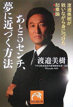 ワタミ・渡辺美樹会長、自民党から参院選出馬へ