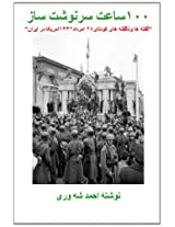 100 Determining Hours; Told and Untold Facts on 1953 United States Coup in Iran: 100 Sa`at-i Sarnevesht-Saaz; Gofteh ha wa Na-Gofteh hay-i Codetaay-i 28 Mordad-i America dar Iran