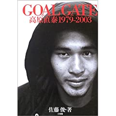 GOAL GATE 高原直泰 1979‐2003