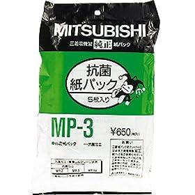 MP-3 抗菌消臭クリーン紙パック