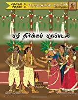 Chastity Forever (Tamil Edition): The Legend of Ponnivala [Tamil Series 2, Book 4]: Volume 17