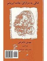 shali be deraza-ye jadeh abrisham: Un Châle aussi long que la route de soie